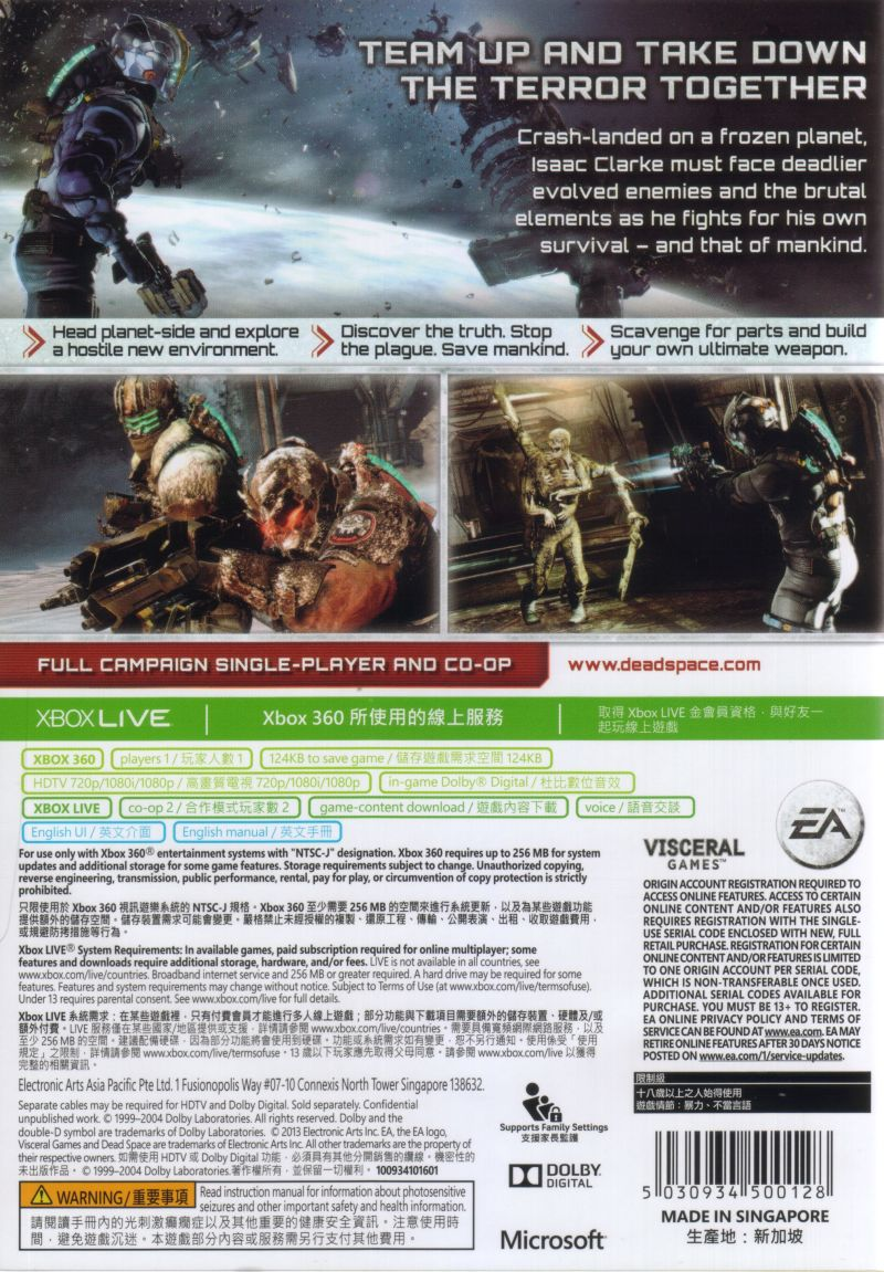 Dead Space 3 2013 Box Cover Art Mobygames