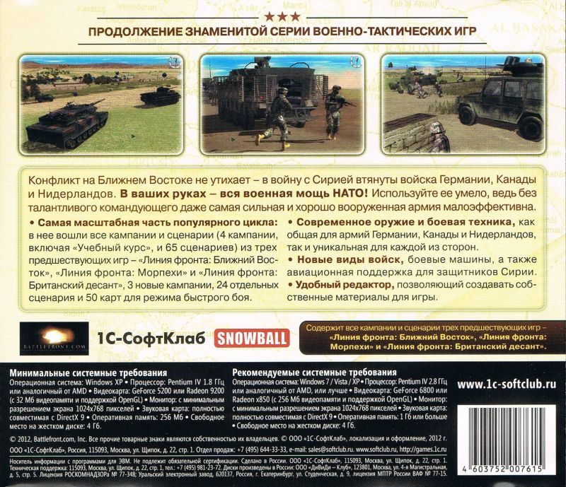 Combat Mission: Shock Force - NATO Windows Back Cover
