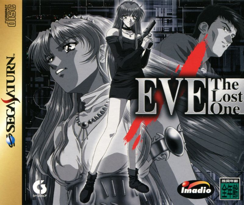 EVE: The Lost One SEGA Saturn Front Cover
