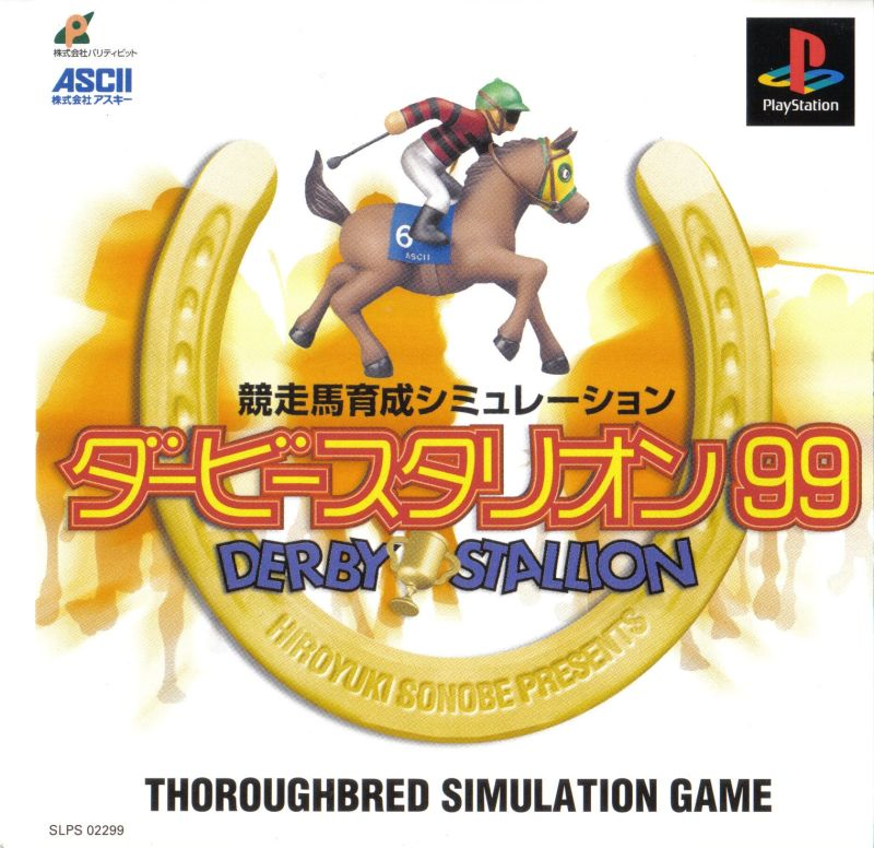 Derby Stallion 99 PlayStation Front Cover