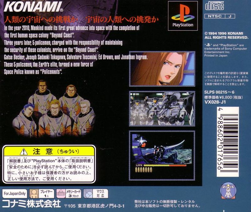 Policenauts PlayStation Back Cover