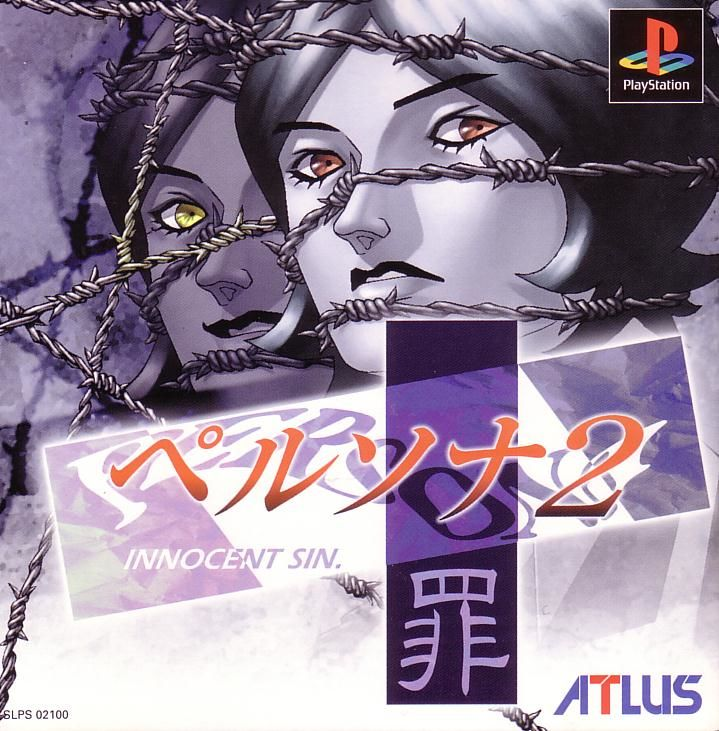 Persona 2: Innocent Sin PlayStation Front Cover