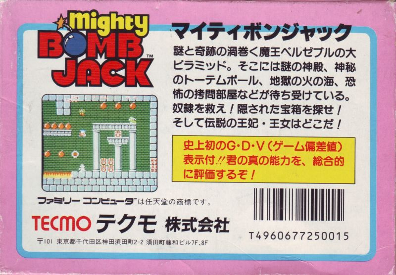 Mighty Bombjack NES Back Cover