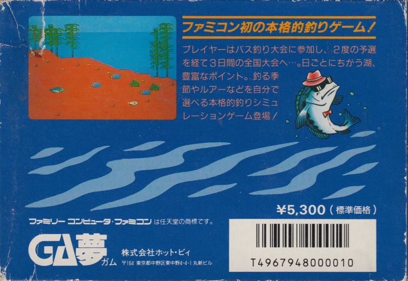 The Black Bass NES Back Cover