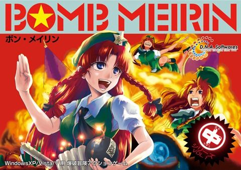 Bomb Meirin Windows Front Cover