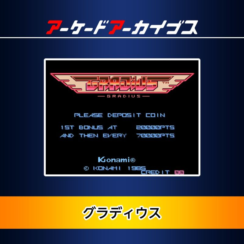 Gradius PlayStation 4 Front Cover 1st version