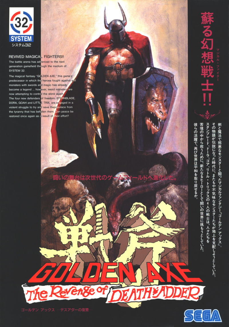 Golden Axe: The Revenge of Death Adder Arcade Front Cover