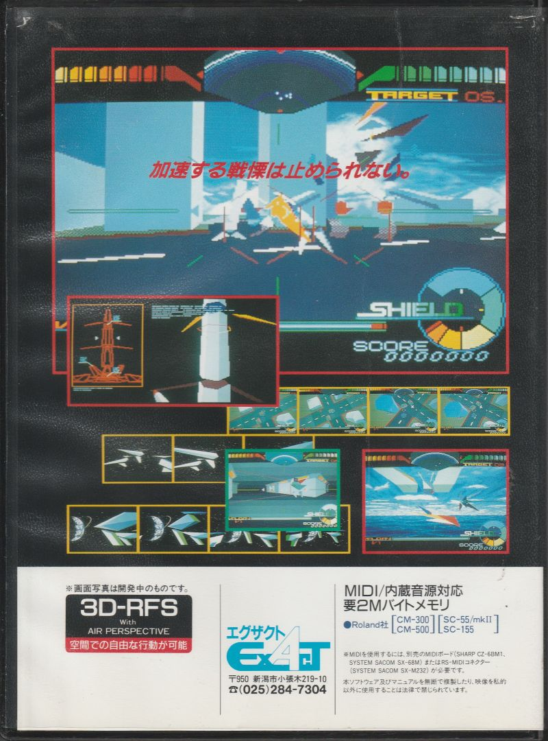 Geograph Seal Sharp X68000 Back Cover