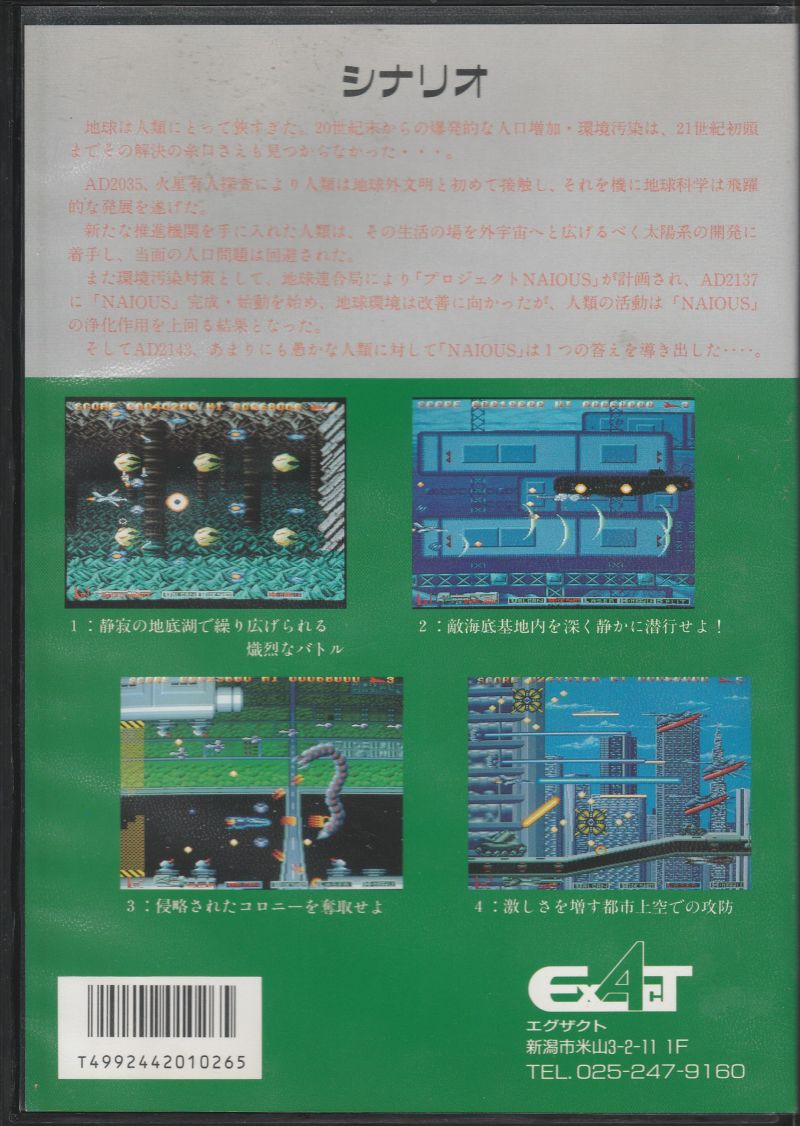 Naious Sharp X68000 Back Cover
