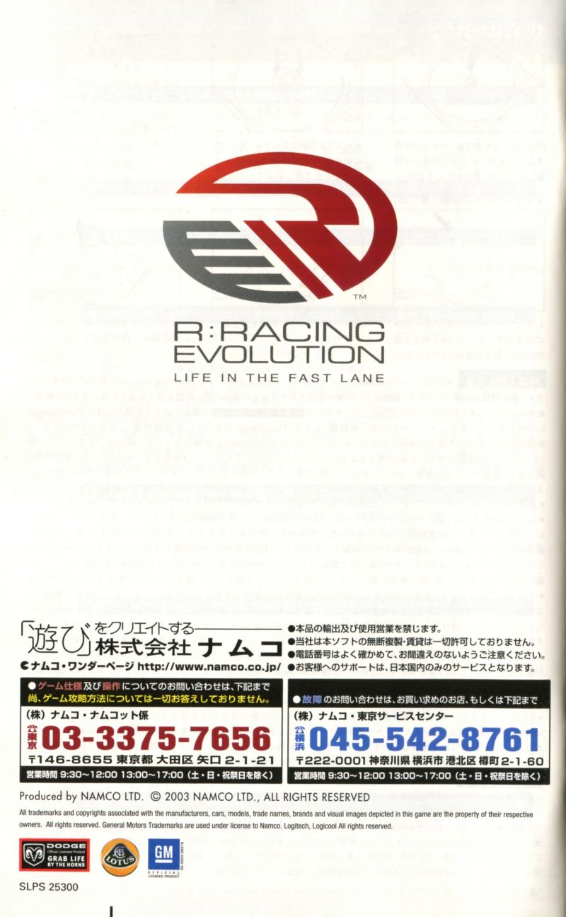 R:Racing Evolution (2003) PlayStation 2 box cover art - MobyGames