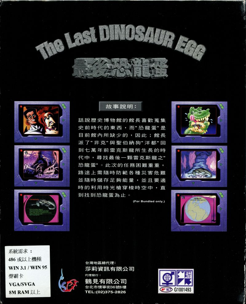 The Awesome Adventures of Victor Vector & Yondo: The Last Dinosaur Egg Windows 3.x Back Cover