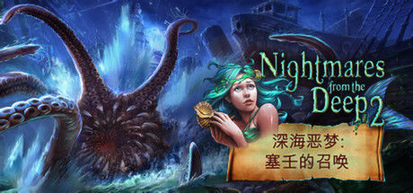 Nightmares from the Deep 2: The Siren's Call (Collector's Edition)