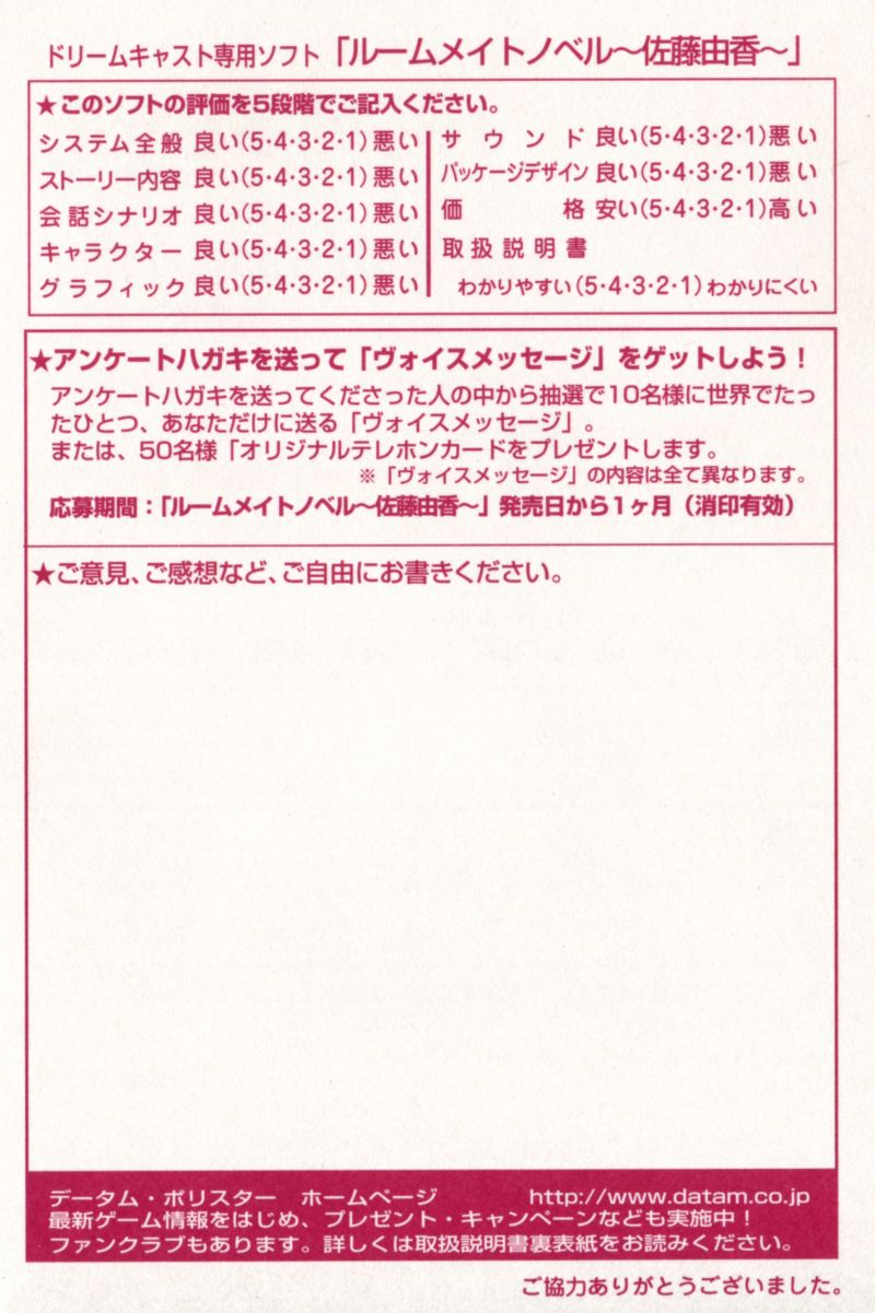 Roommate Novel: Yuka Sato Dreamcast Extras Registration Card - Back