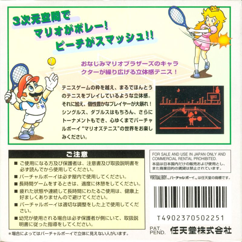 Mario's Tennis Virtual Boy Back Cover