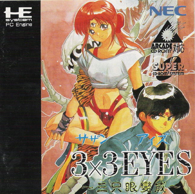 3x3 Eyes: Sanjiyan Henjō TurboGrafx CD Front Cover