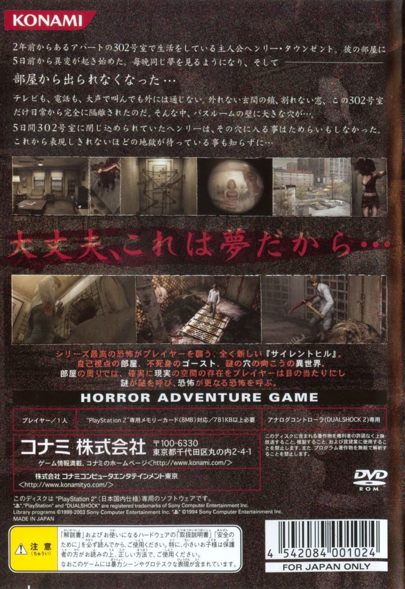 Silent Hill 4 The Room 2004 Playstation 2 Box Cover Art Mobygames