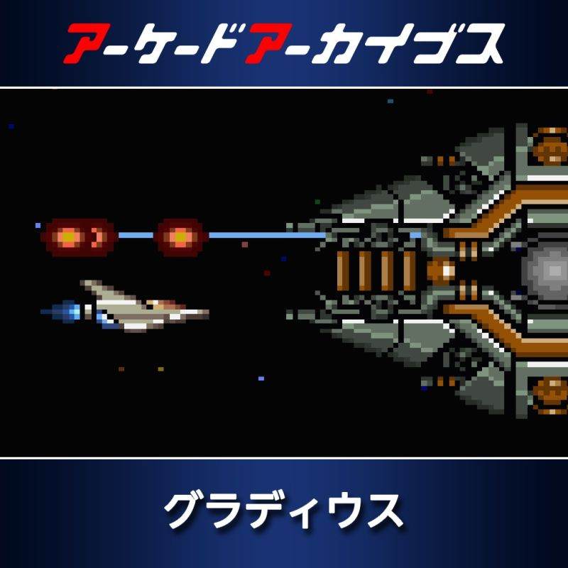 Gradius PlayStation 4 Front Cover 2nd version