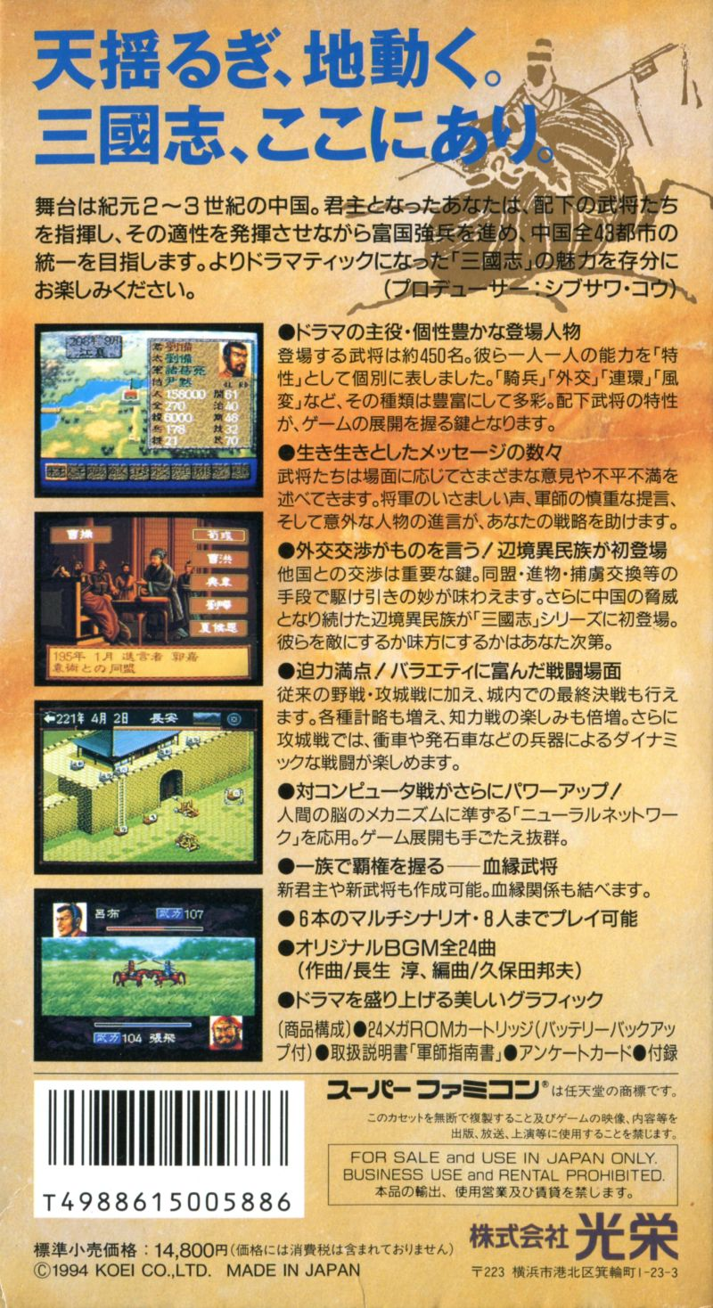 Romance of the Three Kingdoms IV: Wall of Fire (1994) SNES box cover ...