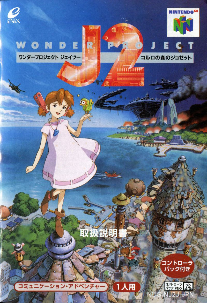 Judge a game by its cover - Page 5 452927-wonder-project-j2-nintendo-64-manual