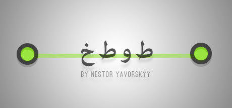Lines by Nestor Yavorskyy Linux Front Cover Arabic language cover