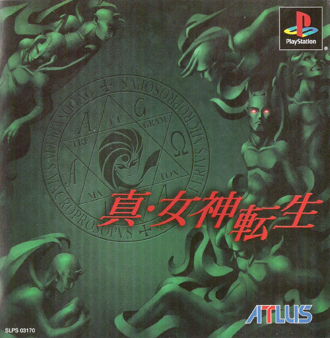 Shin Megami Tensei PlayStation Front Cover