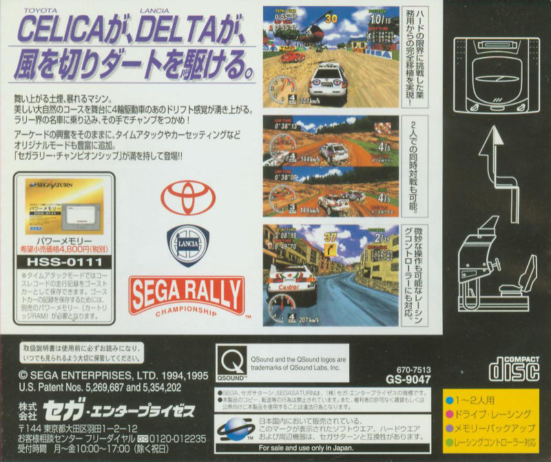 Sega Rally Championship SEGA Saturn Back Cover