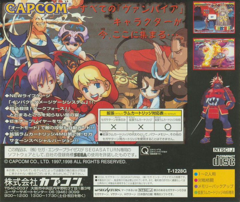 Darkstalkers 3 SEGA Saturn Back Cover
