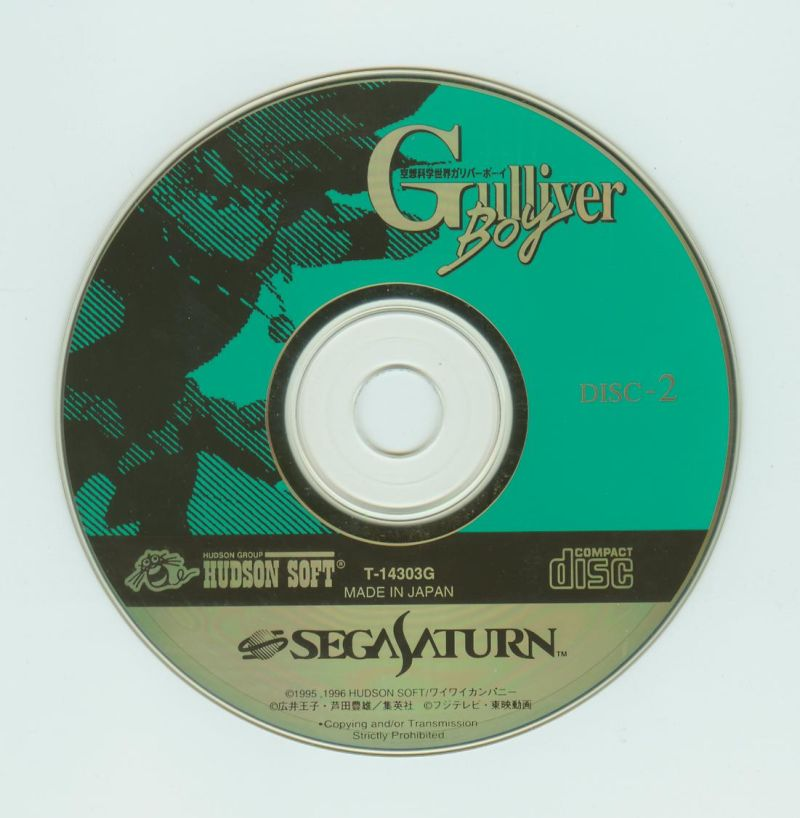 Kūsō Kagaku Sekai Gulliver Boy SEGA Saturn Media Disc 2