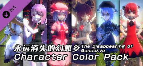 The Disappearing of Gensokyo: Character Color Pack