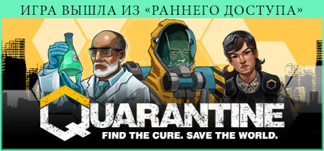 Quarantine Windows Front Cover Russian language cover