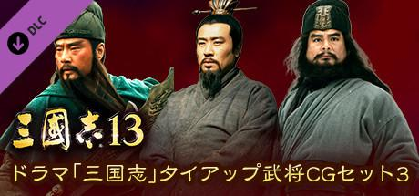 "Romance of the Three Kingdoms XIII: ""Three Kingdoms"" tie-up Officer CG Set 3"