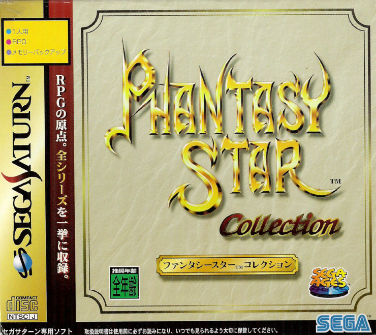 Phantasy Star Collection SEGA Saturn Front Cover