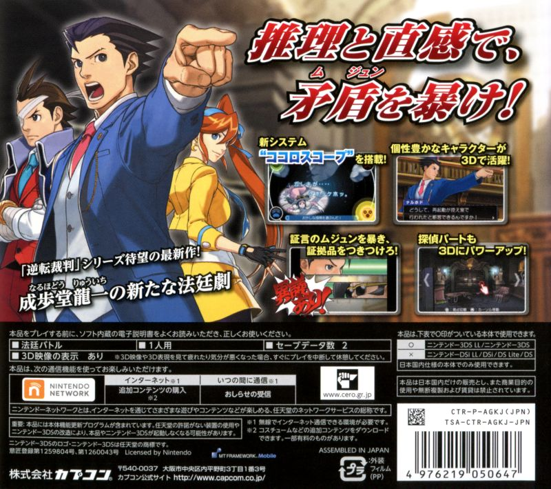 Phoenix Wright: Ace Attorney - Dual Destinies (2013