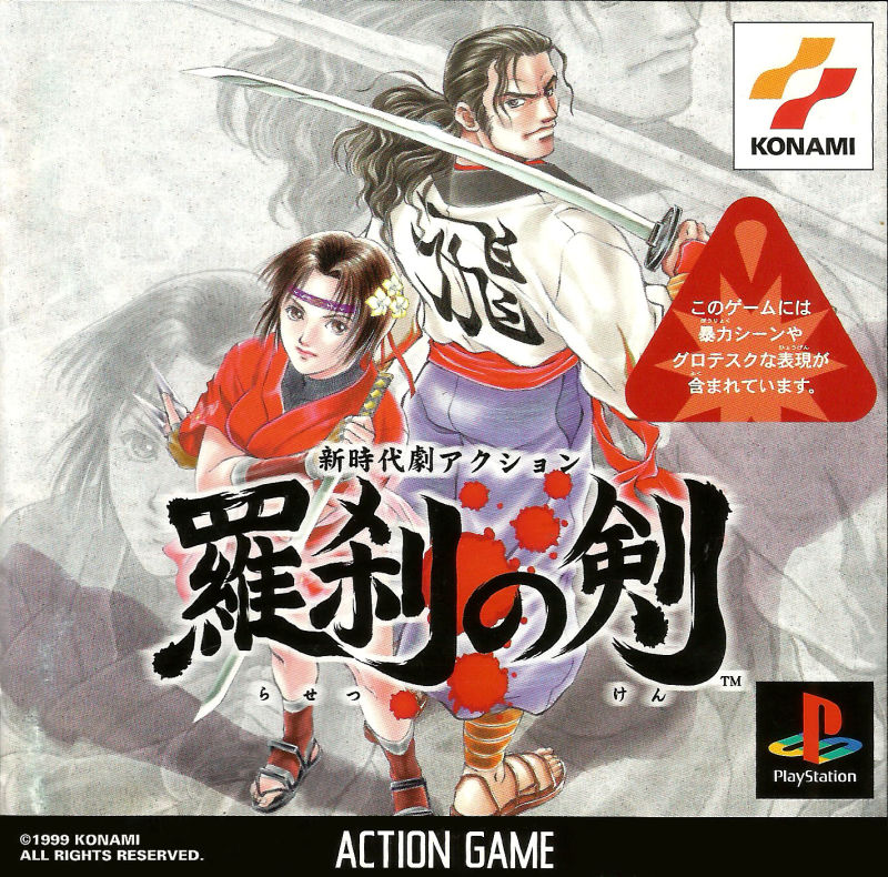 Soul of the Samurai (1999) PlayStation box cover art - MobyGames