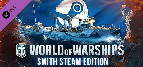 World of Warships: Smith Steam Edition