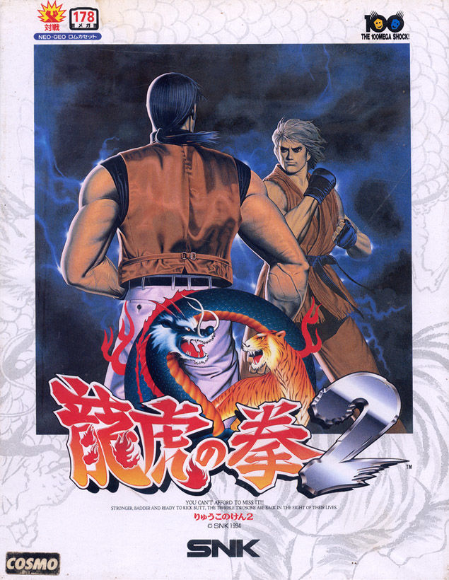 Image result for Art of Fighting 2 neo geo box art