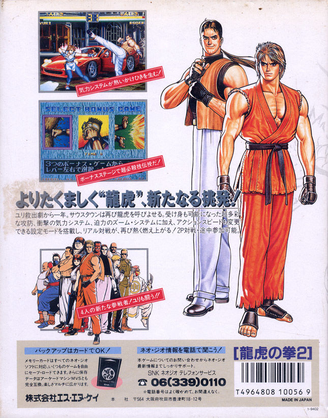 Art Of Fighting 2 1994 Neo Geo Box Cover Art Mobygames