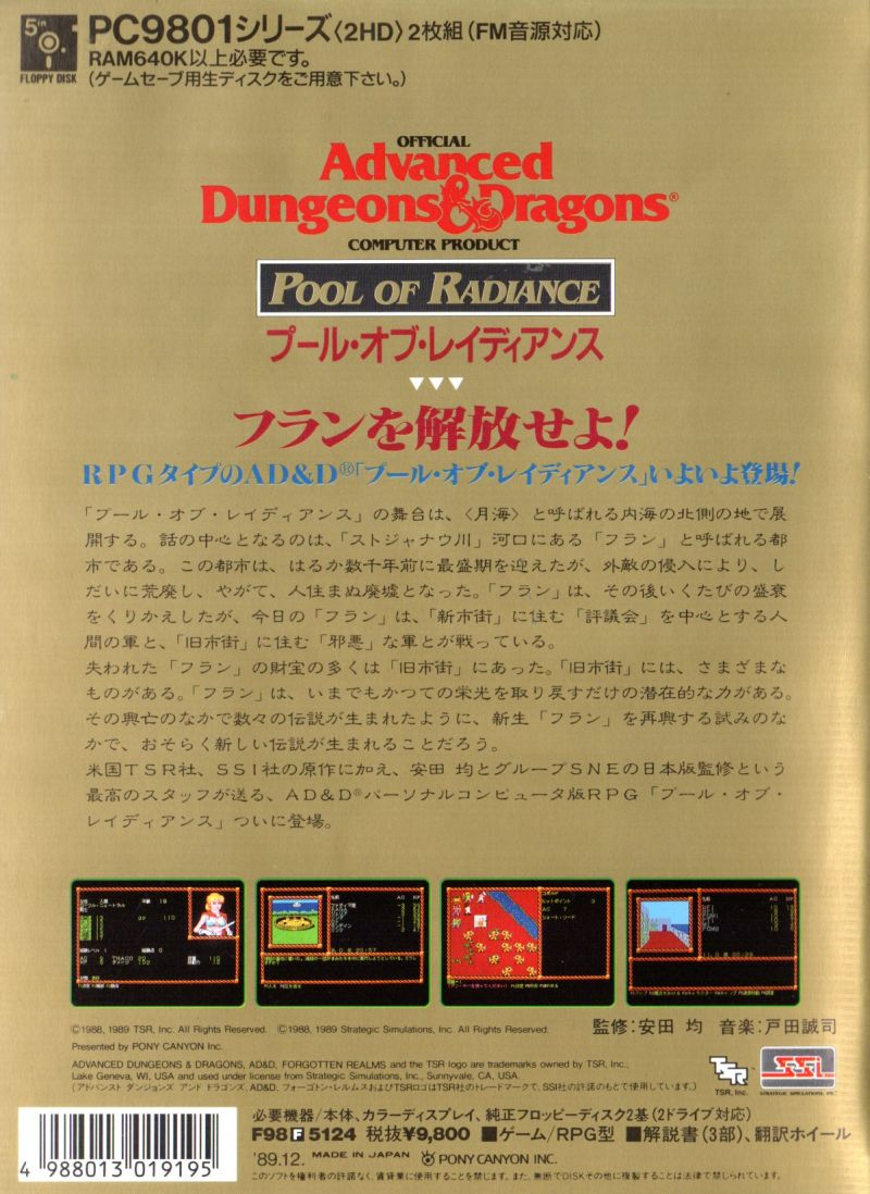 Pool of Radiance PC-98 Back Cover