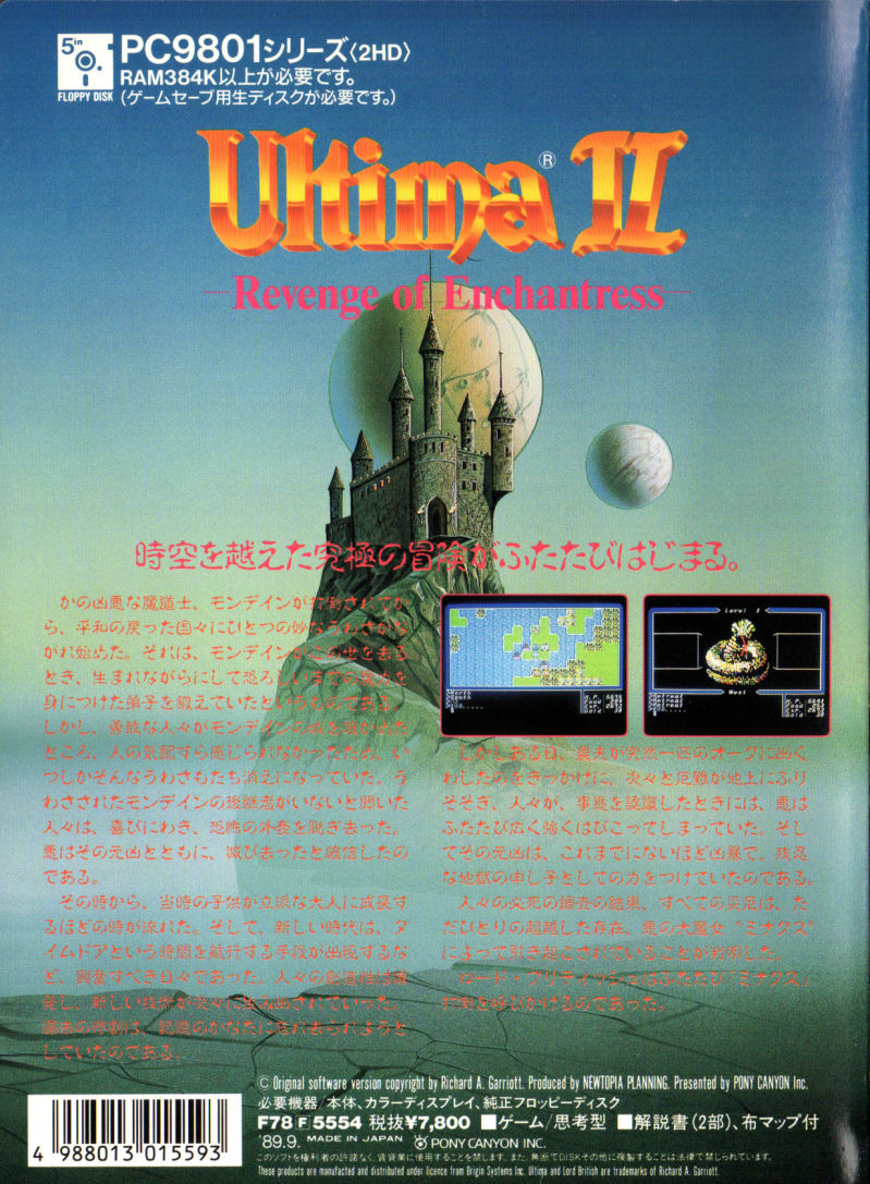 Ultima II: The Revenge of the Enchantress... PC-98 Back Cover