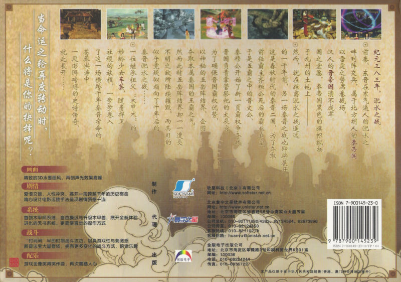 Xuanyuan Jian Waizhuan: Cang zhi Tao Windows Back Cover