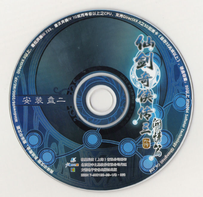 Xianjian Qixia Zhuan 3 Waizhuan: Wen Qing Pian Windows Media Install Disc 2