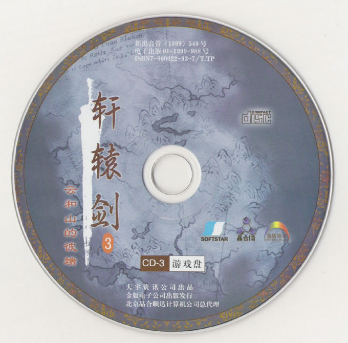 Xuanyuan Jian 3: Yun he Shan de Bi Duan Windows Media Disc 3