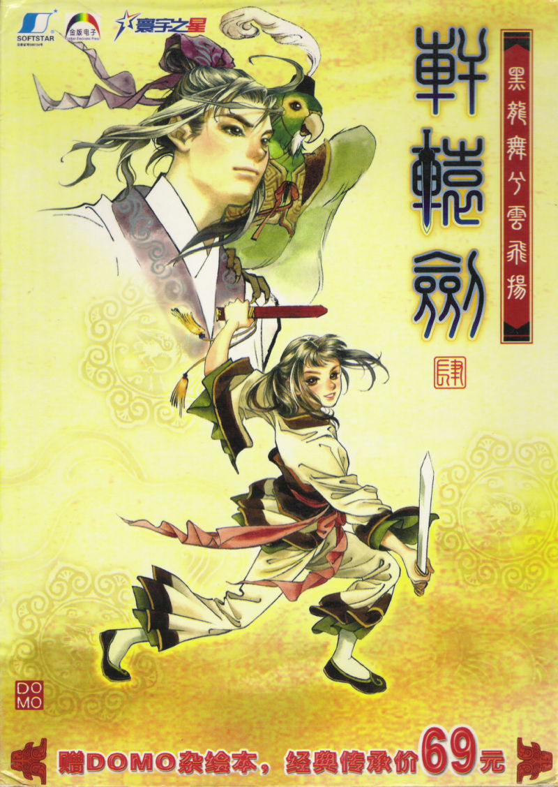 Xuanyuan Jian 4: Hei Long Wu xi Yun Fei Yang Windows Front Cover