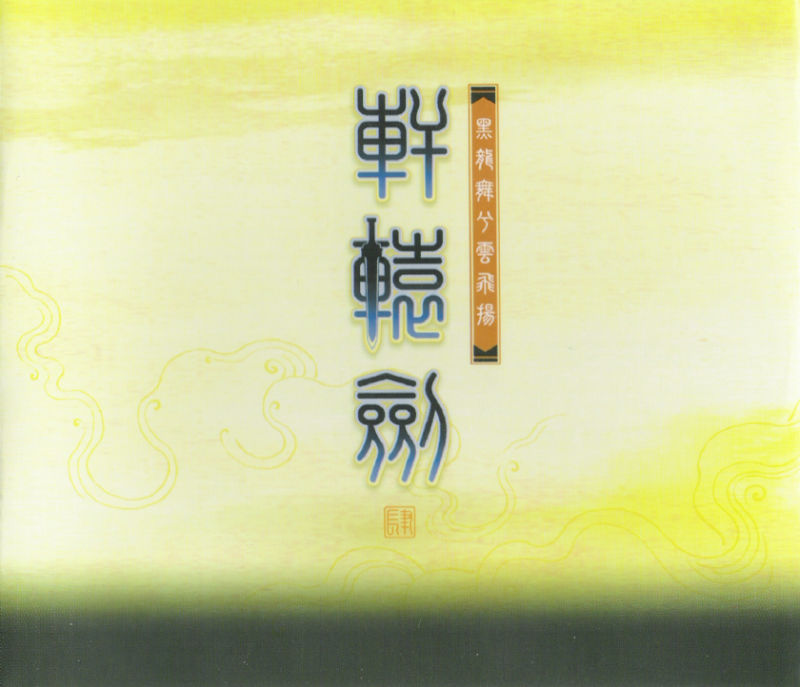 Xuanyuan Jian 4: Hei Long Wu xi Yun Fei Yang Windows Other Jewel Case - Front