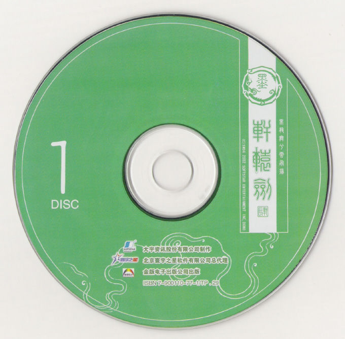 Xuanyuan Jian 4: Hei Long Wu xi Yun Fei Yang Windows Media Disc 1