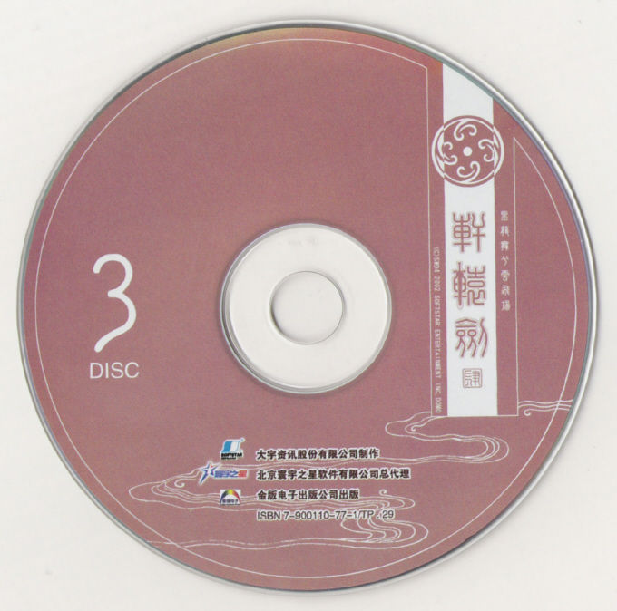 Xuanyuan Jian 4: Hei Long Wu xi Yun Fei Yang Windows Media Disc 3