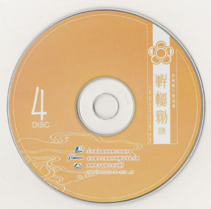Xuanyuan Jian 4: Hei Long Wu xi Yun Fei Yang Windows Media Disc 4
