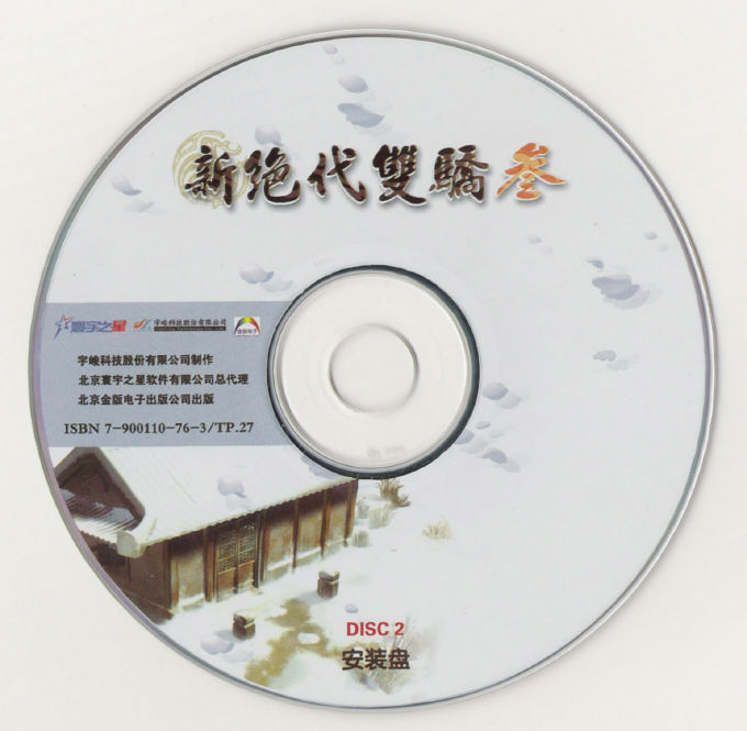 Xin Juedai Shuangjiao 3 Windows Media Disc 2