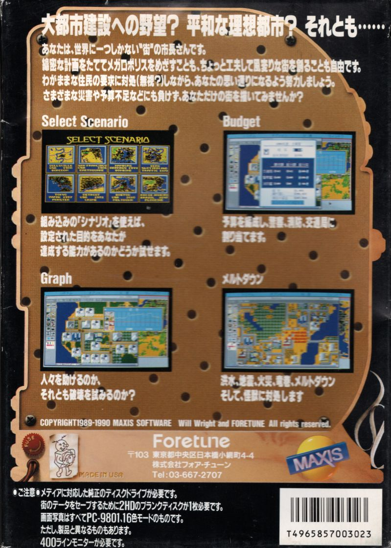 SimCity PC-98 Back Cover