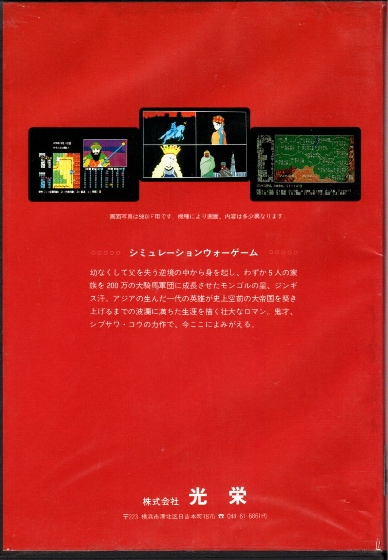 Aoki Ōkami to Shiroki Mejika PC-98 Back Cover